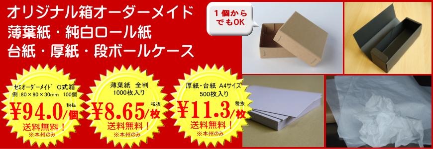 オリジナル箱オーダーメイド・薄葉紙・純白ロール紙・台紙・厚紙・段ボールケース